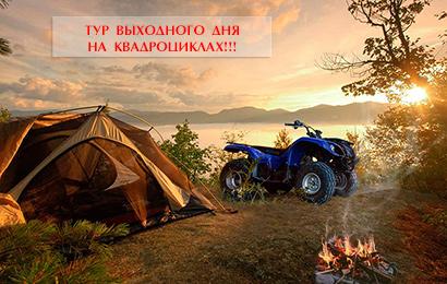 vyxodnoy_na_kvadrociklax